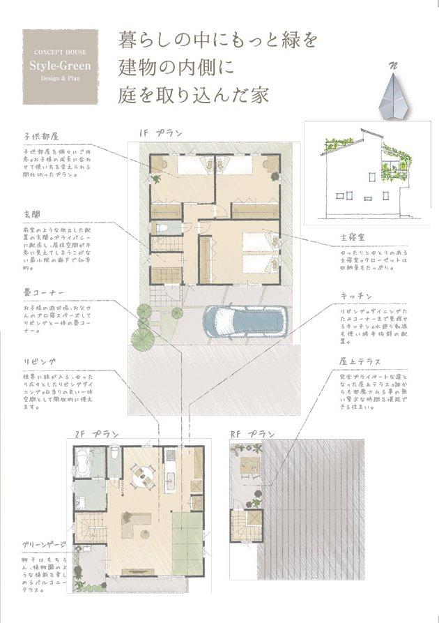 Style-Green-2.jpg